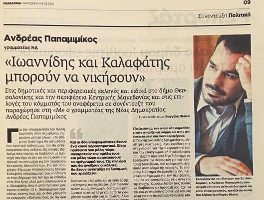 Παπαμιμίκος Μακεδονία